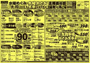 日吉本町駅近くの「メグミマーケット」のチラシ(2015年7月23日現在)