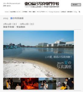 東京綜合写真専門学校による案内ページ