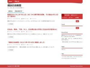創刊時の横浜日吉新聞