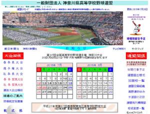 神奈川県高校野球連盟のWebサイト