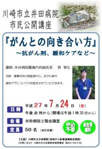 井田病院で開かれる市民公開講座の案内