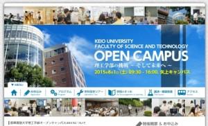 オープンキャンパス2015のサイト