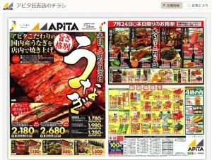 アピタ日吉店のチラシ(2015年7月23日公開)