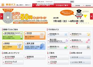 東急バスのWebサイト