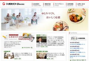 日吉に本社を置くトオカツフーズのWebサイト