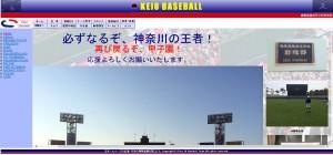 慶應高校野球部のWebサイト