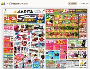 アピタ日吉店のチラシ(2015年7月25日現在)