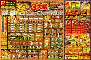ヤマダ電機テックランド日吉店が2015年7月25日に公開したチラシ