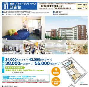 館内には920の部屋と食堂や大浴場、トレーニングルームなどを完備している(伊藤忠アーバンコミュニティによるパンフレットより)