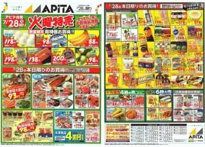 アピタ日吉店のチラシ(2015年7月27日現在)