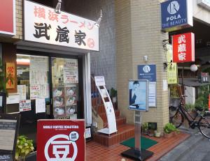 浜銀通りと中央通りを横切る道路の真ん中あたりに位置する「武蔵屋」