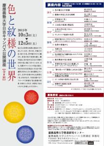 慶應大学日吉キャンパスの公開講座2015年のチラシ「色と紋様の世界」