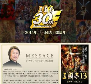 「三国志」シリーズの30周年を祝う特設サイト。シブサワ・コウ氏は襟川陽一社長のペンネーム