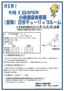 横浜市による告知チラシのPDF版