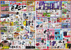 2015年7月31日に公開されたドン・キホーテ日吉店のチラシ