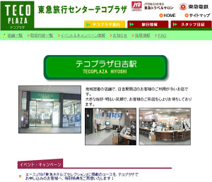 日吉駅構内にある東急テコプラザ