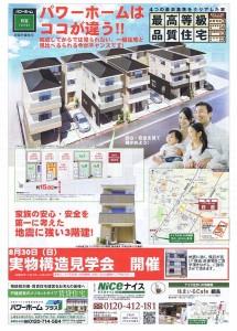 8月29日に新聞各紙に折り込まれたチラシ