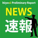 横浜日吉新聞NEWS速報(事件、事故、火事など)