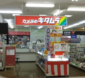 8月31日に閉店するカメラのキタムラ横浜・日吉アピタ店