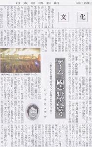 日経朝刊の最終面にある「文化」に登場したコーエーの襟川(えりかわ)社長