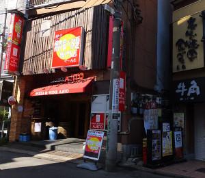 場所は中央通りと普通部通りの中間あたり、隣は「牛角日吉店」です