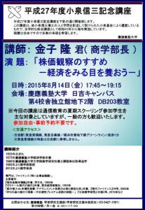 8月15日の「小泉信三記念講座」を知らせるPDFチラシ