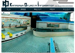 「神奈川県公衆浴場業生活衛生同業組合」のサイト