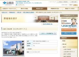 公益社日吉会館の紹介ページ
