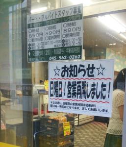 日曜営業の再開を知らせる店頭の告知(2015年8月10日)