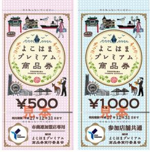 「よこはまプレミアム商品券」は今年(2015年)12月末まで参加店で使用可能