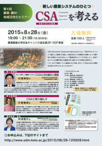 第4回 農業・農村・地域活性化セミナー「新しい農業システムのひとつ CSAを考える」のPDF版ポスター