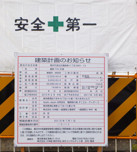 敷地にはアップルによる建築計画を知らせる標識が立てられている(2015年8月15日)