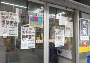 8月22日(土)の朝市開催を知らせる「ながえ」店頭に貼られたチラシ