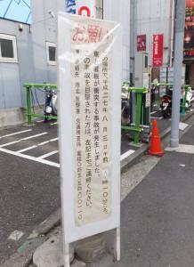 中央通りに立てられている目撃情報を呼びかける看板
