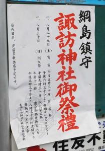 諏訪神社(綱島)の例大祭を知らせるポスター