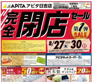 アピタ日吉店の2015年11月閉店を知らせる閉店セールのチラシ(Shufoo!より)