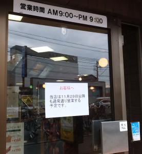 サブウェイ店頭に貼り出されていた11月29日以降も通常営業するとの告知