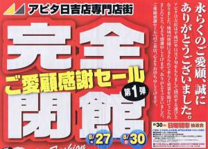 8月27日(木)に新聞各紙に折り込まれたアピタ日吉店専門店街の閉店セールを知らせるチラシ