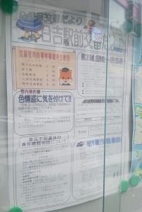 日吉駅前交番に掲示された「交番だより8月号」