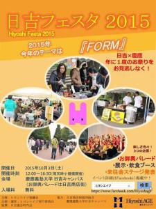 10月3日(日)に開かれる「日吉フェスタ2015」のポスター(ヒヨシエイジ実行委員会Facebookページより)