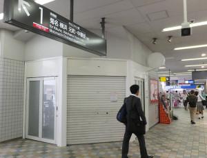 綱島駅改札内の「ジューサーバー」跡にベーカリー「HOKUO」がオープン予定