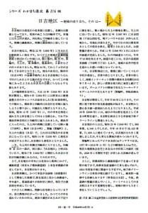 港北区の無料情報誌「楽・遊・学」の人気コラム「わがまち港北」の2016年最後を飾る連載「日吉地区―地域の成り立ち、その12ー」に横浜日吉新聞についての記述が(リンクは同誌のPDFファイル)