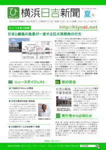 紙版の「横浜日吉新聞」第1号(第2版)の1ページ目(PDF版はこちら)