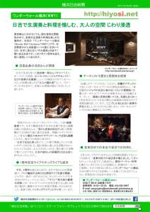 hiyoshi_NEWS_160720p02