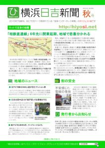 hiyoshi_news_161001_01