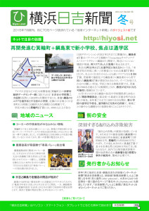 紙版の「横浜日吉新聞ダイジェスト版・2016年冬号」(第3号)の1ページ目(PDF版はこちらからダウンロード可能)