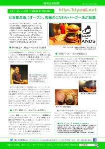 紙版の「横浜日吉新聞」第2号の2ページ目(メイドインハンズ~Made in hands版)。今回の募集はこの裏面での掲載になります(PDF版はこちらからダウンロードできます)