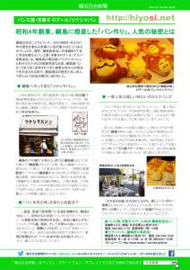 紙版の「横浜日吉新聞」第2号の2ページ目(パン工房・洋菓子ロアール・ツナシマパン版)。今回の募集はこの裏面での掲載になります(PDF版はこちらからダウンロードできます)