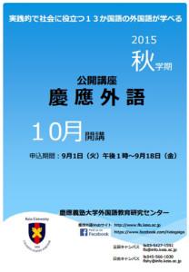 「慶應外語」の案内書(PDF)