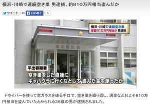 52件もの空き巣を繰り返していた犯人の逮捕を報じる映像(TBS News iより)